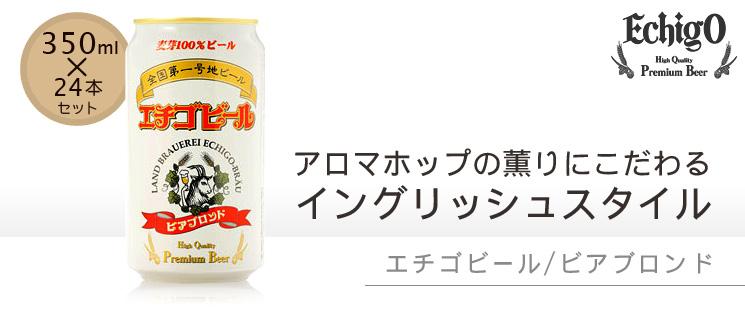 [エチゴビール]ビアブロンド缶:350ml×24本セット