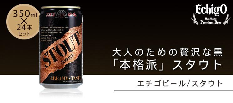 [エチゴビール]STOUT缶:350ml×24本セット