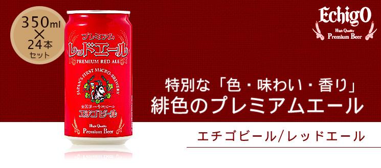 [エチゴビール]プレミアムレッドエール缶:350ml×24本セット