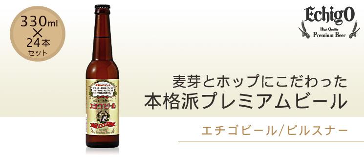 [エチゴビール]ピルスナー瓶:330ml×24本セット