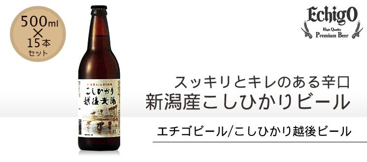 [エチゴビール]こしひかり越後ビール瓶:500ml×15本セット