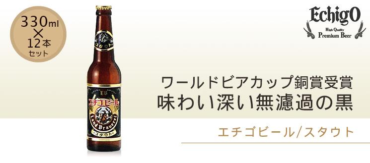 [エチゴビール]無濾過スタウト瓶:330ml×12本セット