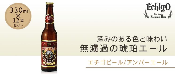 [エチゴビール]無濾過アンバーエール瓶:330ml×12本セット