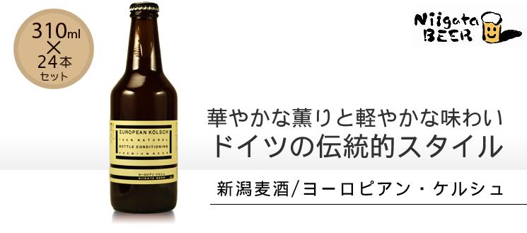 [新潟麦酒]ヨーロピアン・ケルシュ:310ml×24本セット