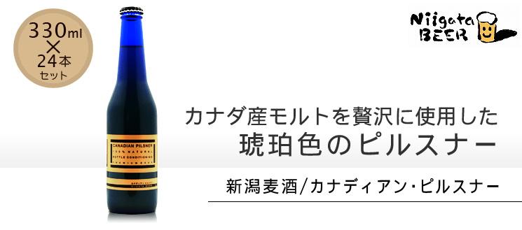 [新潟麦酒]カナディアン・ピルスナー:330ml×24本セット