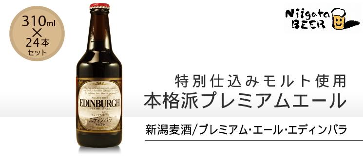 [新潟麦酒]プレミアム・エール・エディンバラ:310ml×24本セット