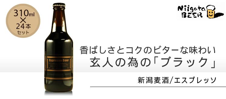 [新潟麦酒]エスプレッソ:310ml×24本セット
