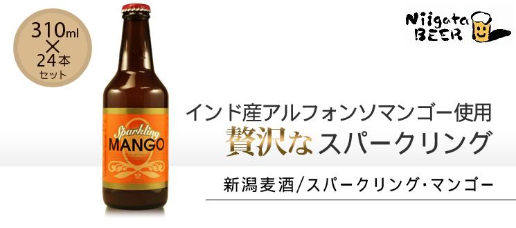 [新潟麦酒]スパークリング・マンゴー:310ml×24本セット