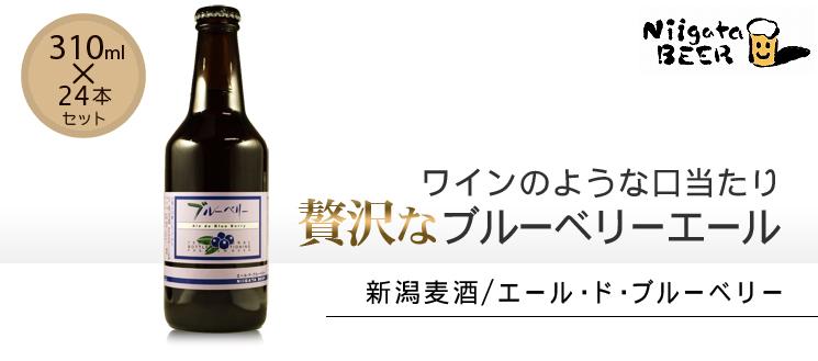 [新潟麦酒]エール・ド・ブルーベリー:310ml×24本セット