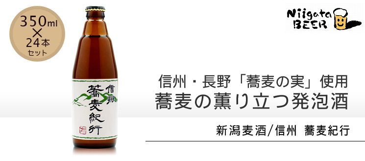 [新潟麦酒]信州 蕎麦紀行瓶:350ml×24本セット