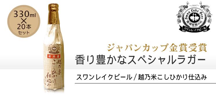 [スワンレイクビール]越乃米こしひかり仕込みビール:330ml×20本セット