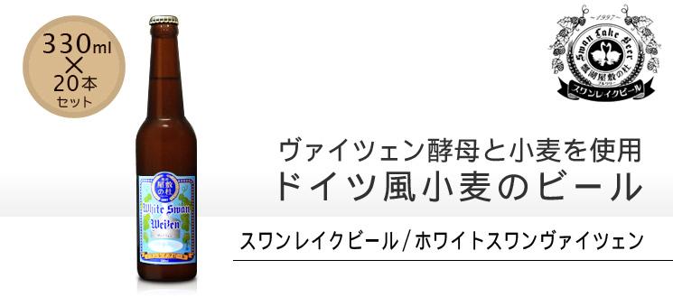 [スワンレイクビール]ホワイトスワンヴァイツェン:330ml×20本セット